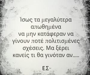 lovequotes, ellinika, and greek quotes image