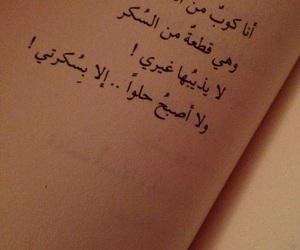 غزل, بالعربي, and تغزل image