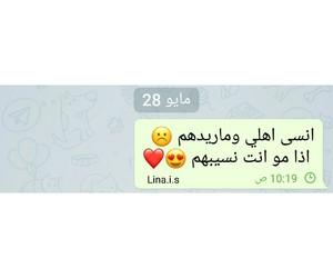 حُبْ, شعر شعبي, and بالعراقي image