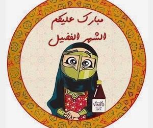 رمضان كريم, اسﻻم, and رَمَضَان image