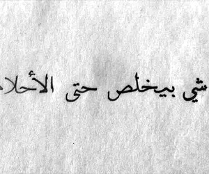Dream, عربي, and words image