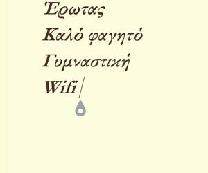 greek, greek quotes, and ερωτας image