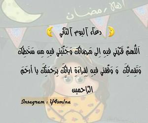 ramadan kareem, رمضان مبارك, and دعاء ثاني يوم رمضان image