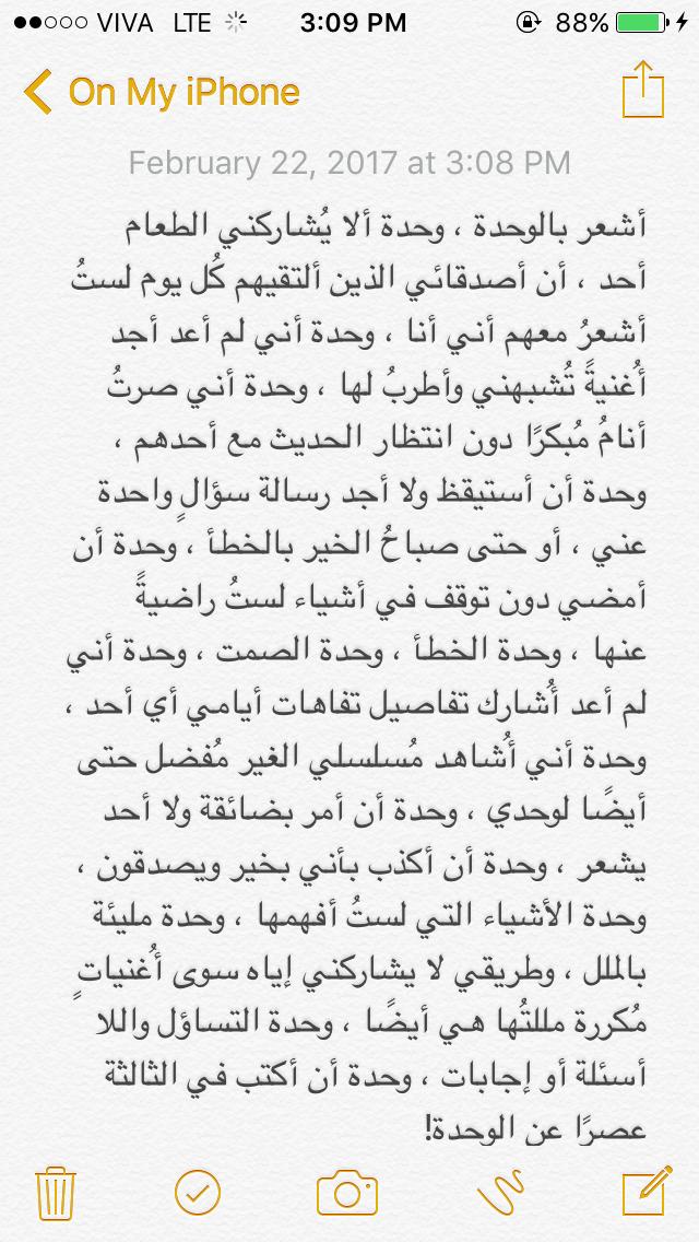 arabic, ﻋﺮﺑﻲ, and وَجع image