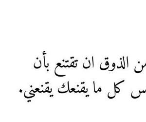 arabic, عربي, and ذوق image