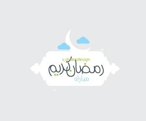 رمضان كريم and رَمَضَان image