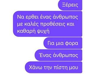 quotes, tumblr, and αγαπη image