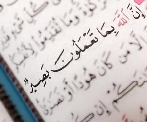 رمضان كريم, شهر رمضان, and أيه image