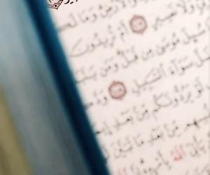 أيه, الله, and ياربي image