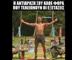 survivor and ΝΤΑΝΟΣ image
