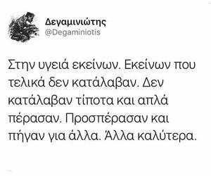 degaminiotis