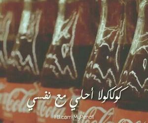 كوكولا, كولا احلى مع نفسي, and بيبسي عصير فرحه image