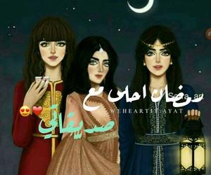 صديقاتي اصدقاء بنات and صديقات رمضان العراق image