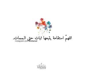 allah, islamic, and توبة image
