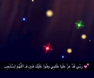 طلب, دُعَاءْ, and مصراته image