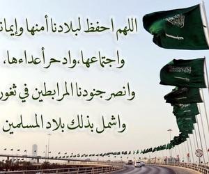 ksa, alah, and دعوة image