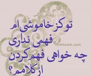 iranian, persian, and poem image