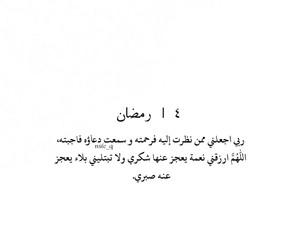 arabic, quotes, and Ramadan image