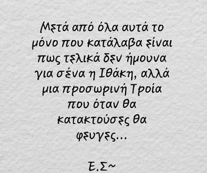 love posts, ellinika, and greek quotes image