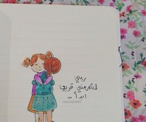 arabic, ﻋﺮﺑﻲ, and صديقة image