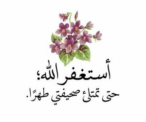islam, الله, and رَمَضَان image