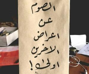 Ramadan, رَمَضَان, and ﺍﻗﺘﺒﺎﺳﺎﺕ image