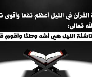 quran, الليل, and قراّن image