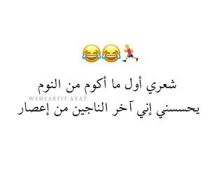 تحشيش عراقي ضحك and نوم image