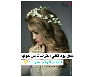 رمزيات بنات عراقي image
