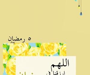arabic, islam, and Ramadan image