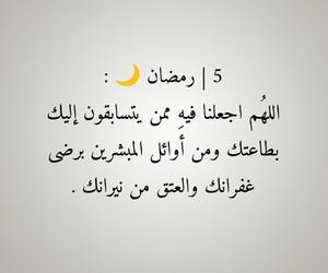 ramadan kareem, الله يارب, and dz algerie image