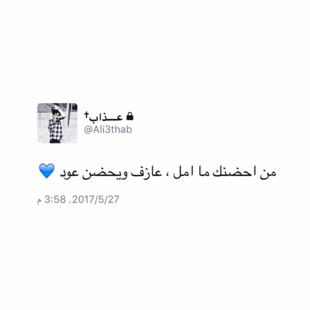 عتابً, وَجع, and شعر شعبي image