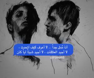 علاقات, اقتباس عربي, and ممل image