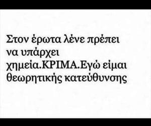 greek, θεωρητικη, and greek_quotes image