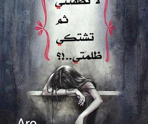 @عربي, @كلمات, and @خواطر image
