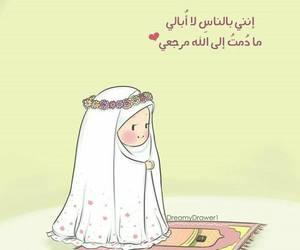 الله, الناس, and الحجاب image