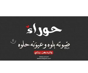 حوراء, كتابيه, and ﺭﻣﺰﻳﺎﺕ image