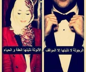 حب, عربي, and عراقي image