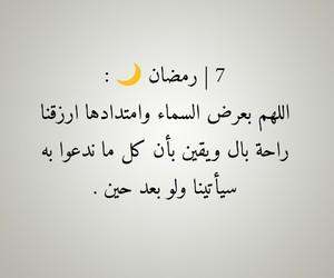 رمضان كريم, الله يارب, and akrem mebrouk image