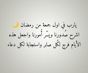 ramadan kareem, رمضان كريم, and arabic quotes image