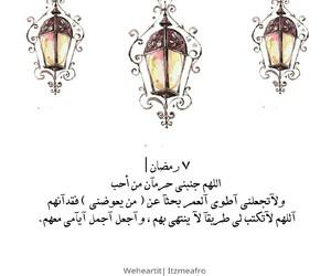شهر رمضان, دُعَاءْ, and إسﻻميات image