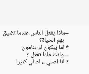 ❤ and المهم+ترتاحين+شويه+ image