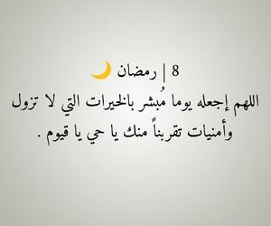 ramadan kareem, رمضان كريم, and صور صورة image