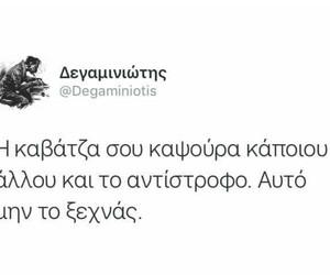 greek quotes, ερωτας, and στιχακια image