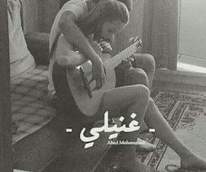 جالسين, غني غناء, and موسيقى لحن حب عشق image