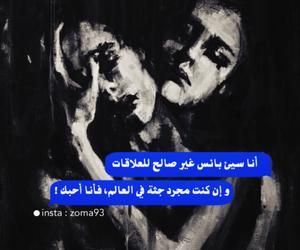 عالم, ﺍﻗﺘﺒﺎﺳﺎﺕ, and وَجع image