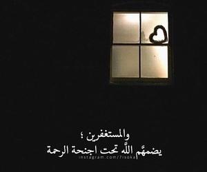 الله, دُعَاءْ, and إسﻻميات image