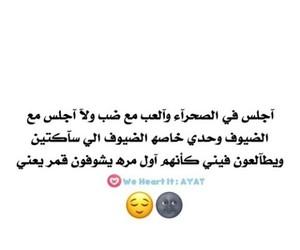 arabic, funny, and عّرًاقً image