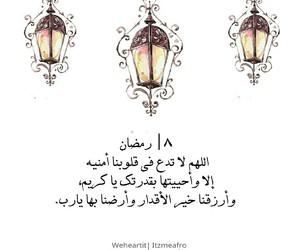 Ramadan, دُعَاءْ, and إسﻻميات image