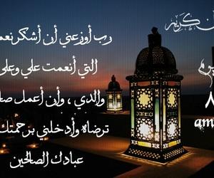 رمضان كريم, رَمَضَان, and خلفياتً image